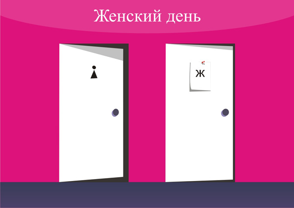 Карикатура: Женский день, Данила