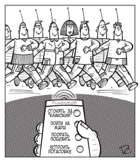 Карикатура: Манипулятор, Сергей Репьёв