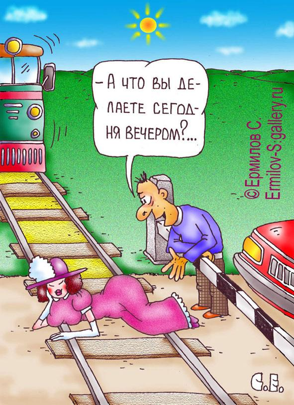 Карикатура: Каренина, Сергей Ермилов