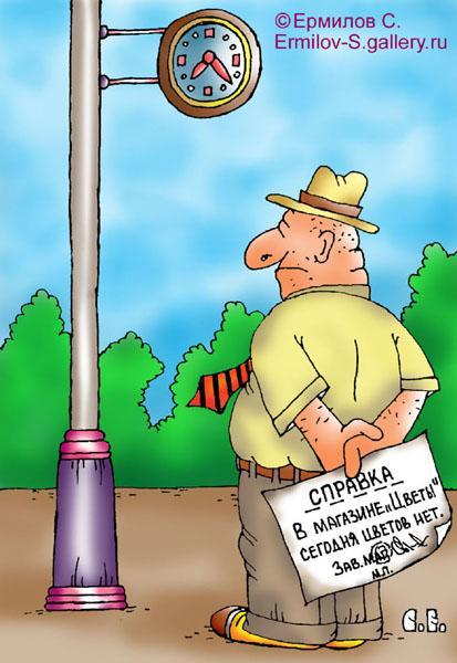 Карикатура: Находчивый, Сергей Ермилов