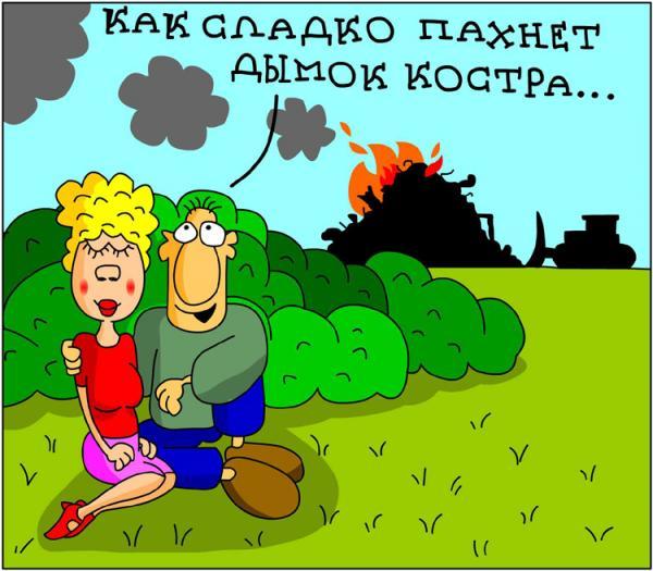 Карикатура: Романтика, Дмитрий Бандура