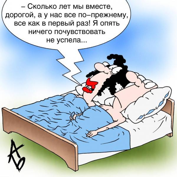 Карикатура: Семейное счастье, Андрей Бузов