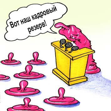 Карикатура: Золотая сотня, Игорь Ревякин