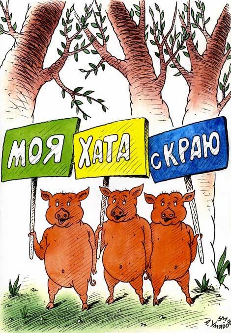 Карикатура: Моя хата с краю, Александр Умяров