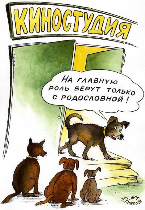 Карикатура: Родословная, Александр Умяров