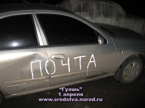 """Карикатура: """"сегодня ночью"""", SREDSTVA"""