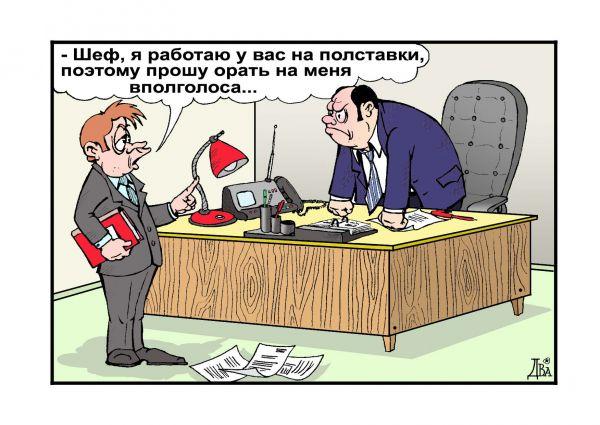Карикатура: полставки, виктор дидюкин