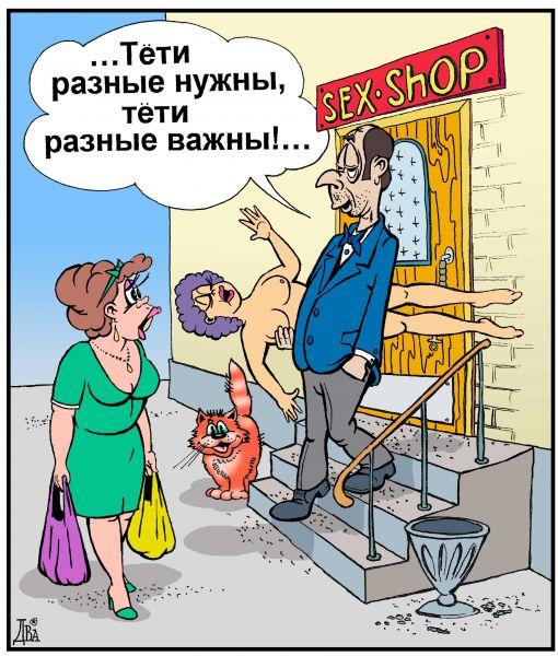 Карикатура: тёти разные..., виктор дидюкин