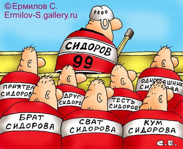 Карикатура: Команда, Сергей Ермилов