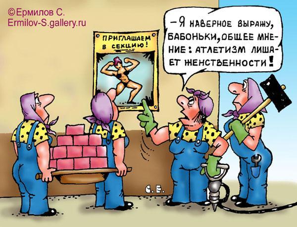 Карикатура: Атлетизм, Сергей Ермилов