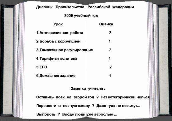 Карикатура: Дневник  Правительства России, POCELUIKIN