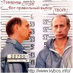 Карикатура: Путин, kybos_info