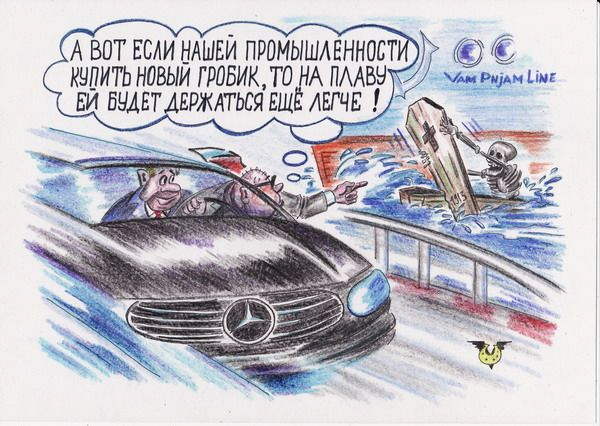 Карикатура: Промразвитие, Владимир Уваров