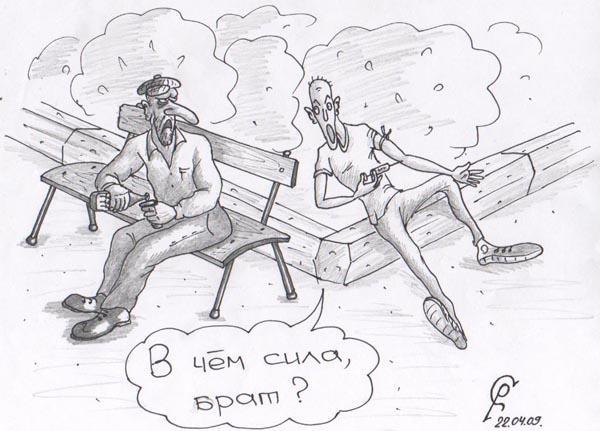 Карикатура: В поисках силы, Серебряков Роман