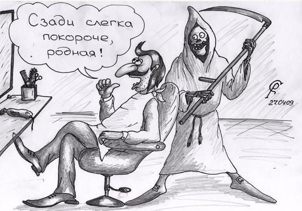 Карикатура: Сам напросился, Серебряков Роман