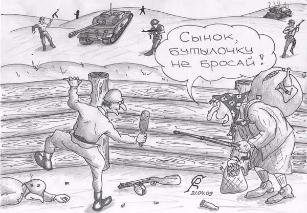 Карикатура: Случай в окопе, Серебряков Роман
