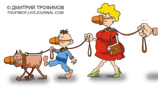 Карикатура: Прогулка, Трофимов Дмитрий