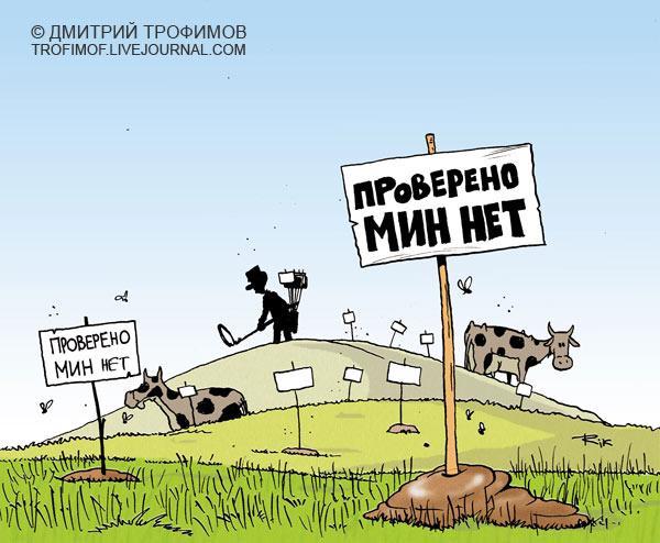 Карикатура: Осторожно мины, Трофимов Дмитрий