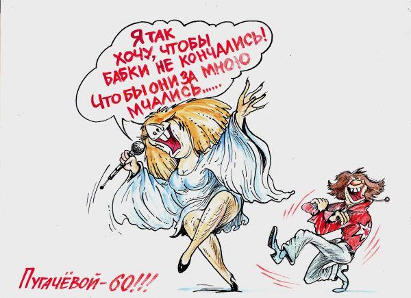 Карикатура: Пугачевой -60, Бауржан Избасаров