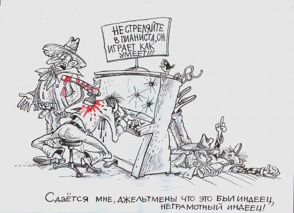 Карикатура: Неграмотный индеец, Избасаров Бауржан