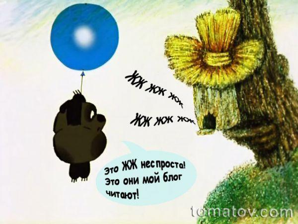 Карикатура: неспроста, Томатов
