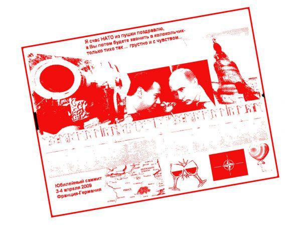 Карикатура: Cалют НАТО