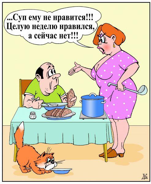 """Карикатура: суп """"неделька"""", виктор дидюкин"""