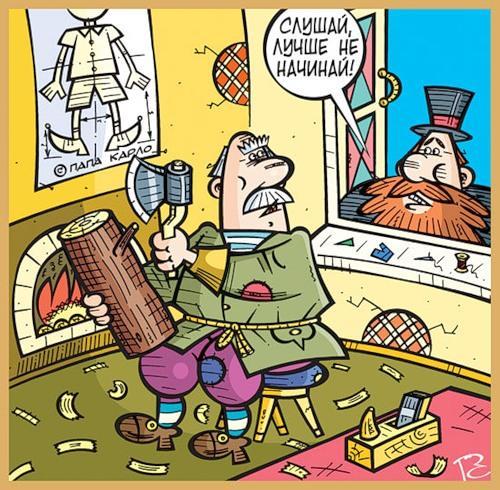 Карикатура: Буратино. Начало, Сергей Репьёв