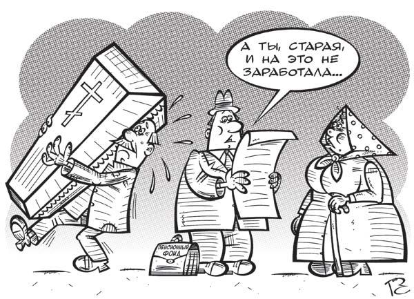 Карикатура: От каждого по способностям..., Сергей Репьёв