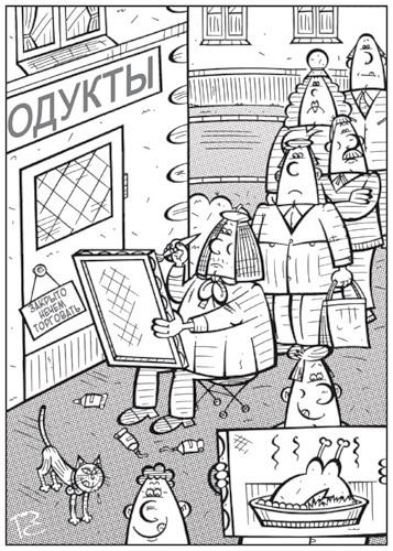 Карикатура: Кризис нам не страшен!, Сергей Репьёв
