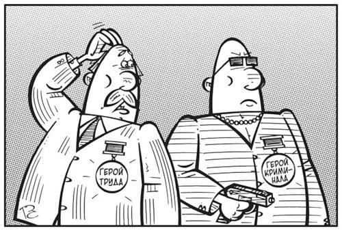Карикатура: Медаль за бой, медаль за труд из одного металла льют..., Сергей Репьёв
