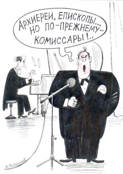 Карикатура: Комиссары, Вячеслав Полухин
