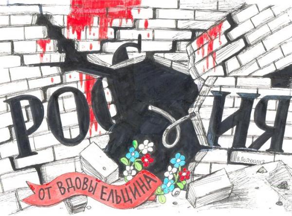 Карикатура: Венок, Вячеслав Полухин