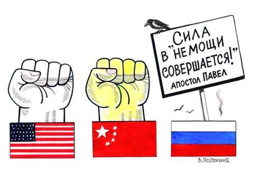 Карикатура: Сила, Вячеслав Полухин