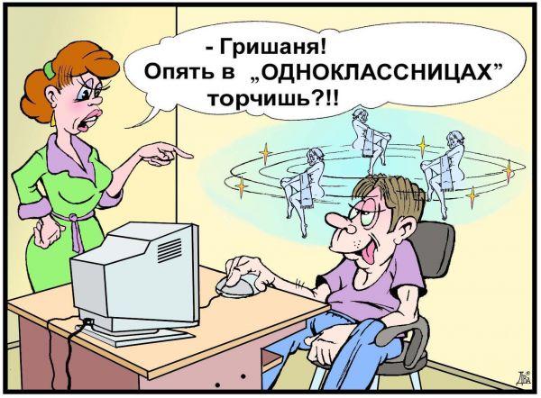 Карикатура: одноклассницы.ru, виктор дидюкин