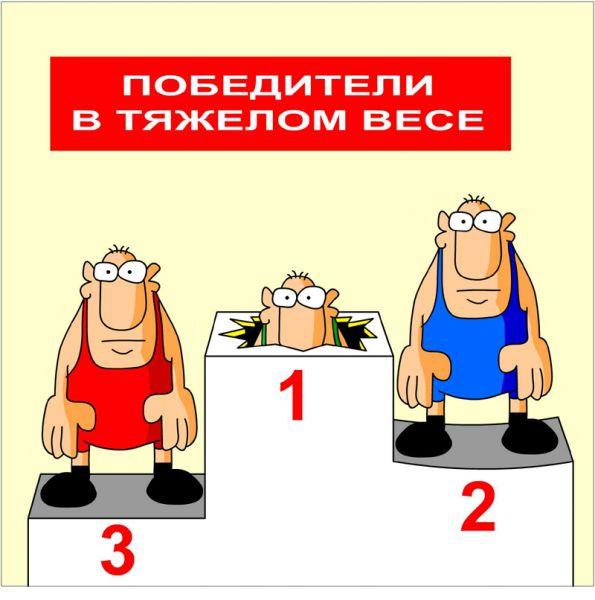 Карикатура: Призер, Дмитрий Бандура