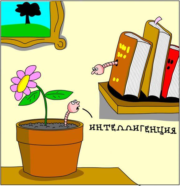 Карикатура: Интеллигенция, Дмитрий Бандура