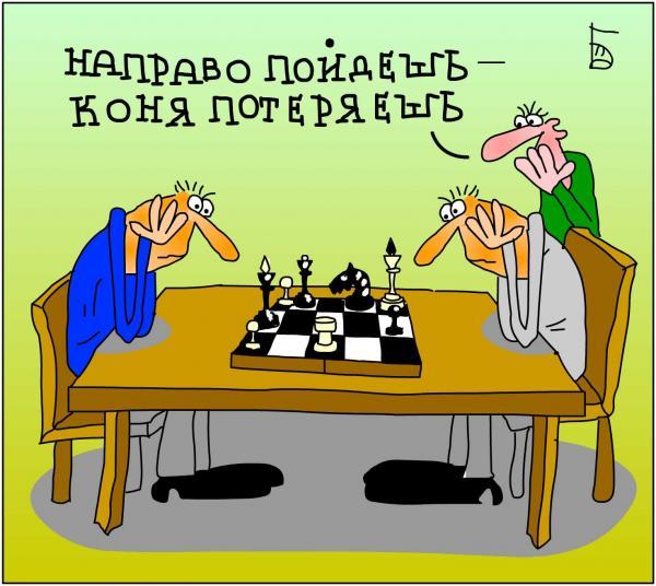 Карикатура: Коня потеряешь, Дмитрий Бандура