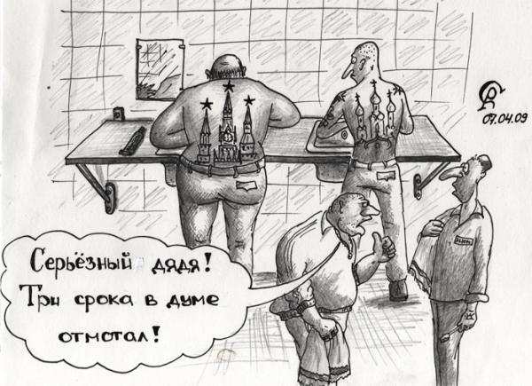 Карикатура: Авторитет, Серебряков Роман