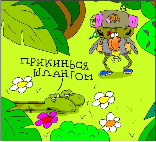 Карикатура: Мимикрия, Дмитрий Бандура