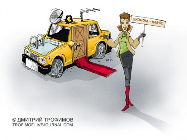 Карикатура: Эконом-класс, Трофимов Дмитрий