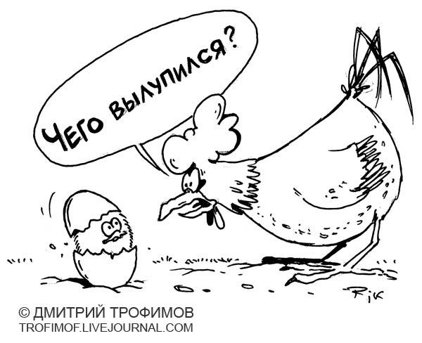 Карикатура: Чего вылупился?, Трофимов Дмитрий