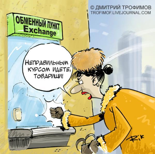 Карикатура: Обменник, Трофимов Дмитрий