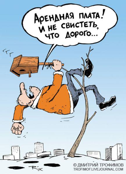 Карикатура: Арендная плата, Трофимов Дмитрий