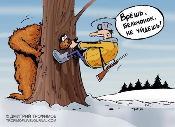 Карикатура: Врёшь, не уйдёшь!, Трофимов Дмитрий