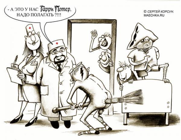 Карикатура: Гарри Потер, Сергей Корсун