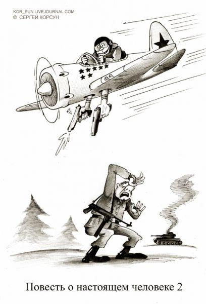 Карикатура: Подвиг Маресьева, Сергей Корсун