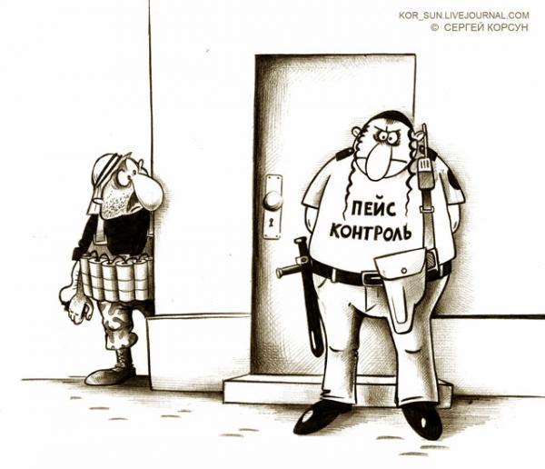 Карикатура: Пейсконтроль, Сергей Корсун