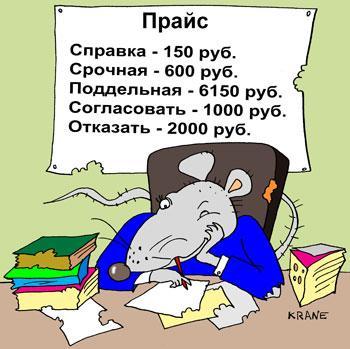 Карикатура: Прайс, Евгений Кран