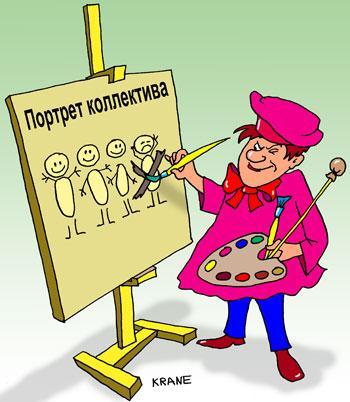 Карикатура: Сокрашение, Евгений Кран